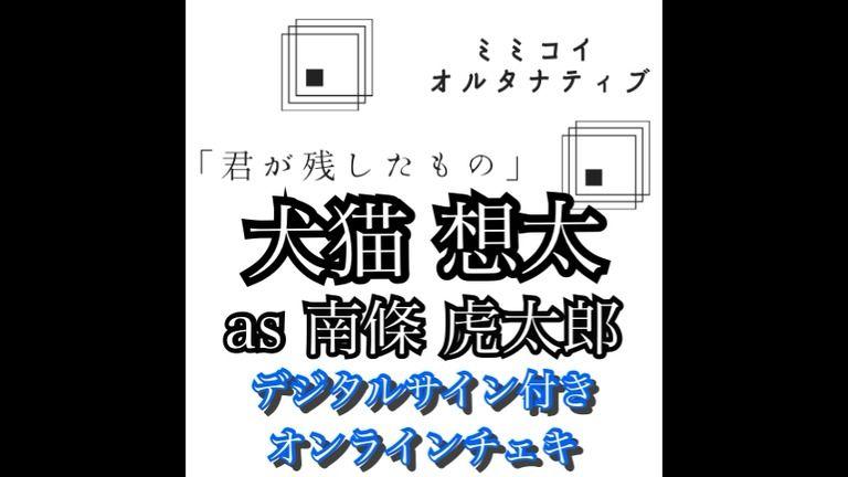 南條虎太郎 役:犬猫想太 デジタルサイン付きオンラインチェキ