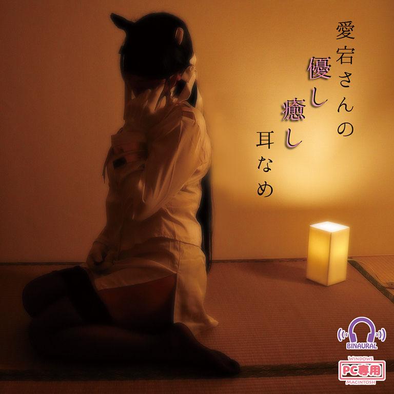 【コスプレASMR動画】愛宕さんの癒し耳舐め【優しく甘やかして安眠に誘うASMR】