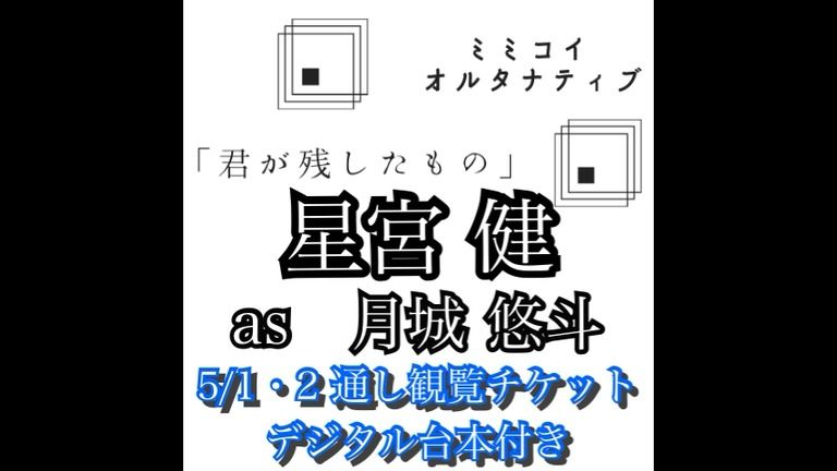 5/1・2オンラインイベント2日間通し観覧チケット・デジタル台本付き:星宮健 ver.
