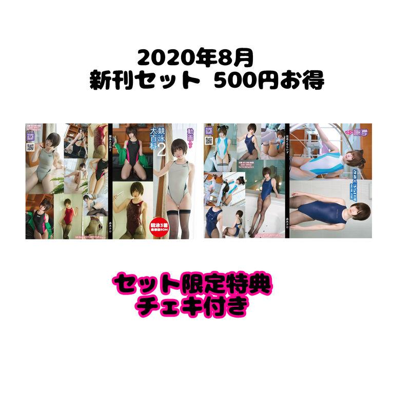 【202008新刊】特典付き新刊セット 500円お得