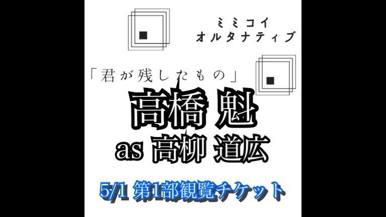 5/1オンラインイベント第1部観覧チケット 当日券&アーカイブ視聴券:高橋魁 ver.