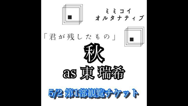5/2オンラインイベント第1部観覧チケット 当日券&アーカイブ視聴券:秋 ver.
