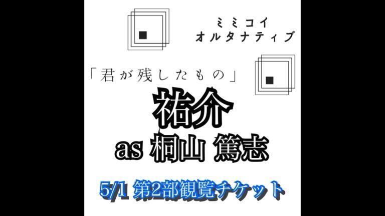 5/1オンラインイベント第2部観覧チケット 当日券&アーカイブ視聴券:祐介 ver.