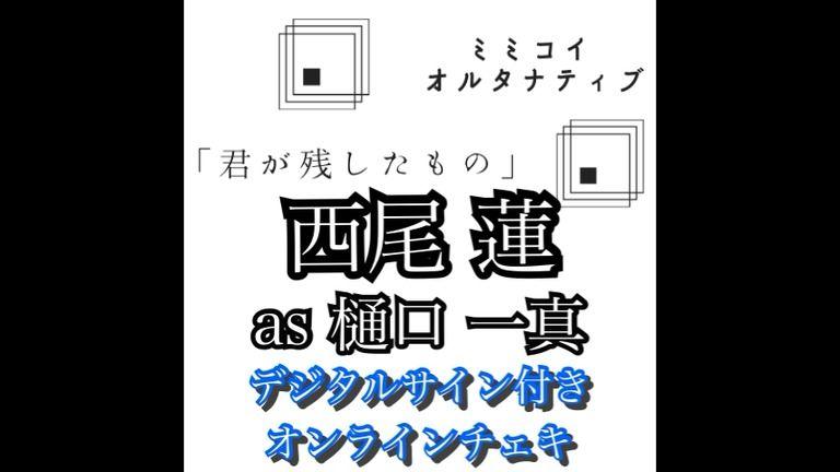 樋口一真 役:西尾蓮 デジタルサイン付きオンラインチェキ