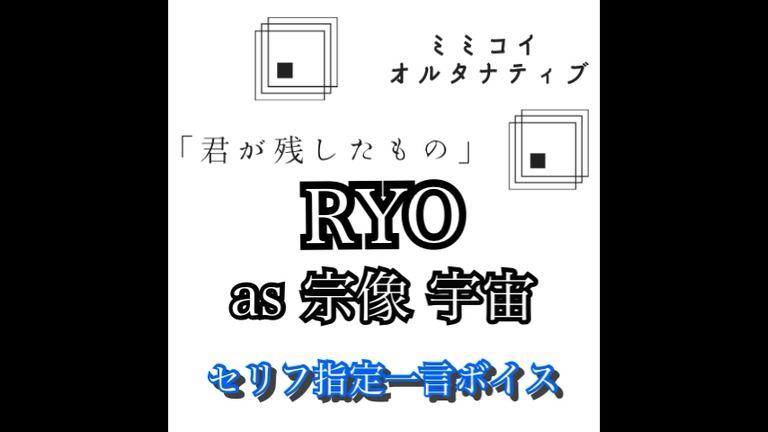 セリフ指定一言ボイス:RYO ver.