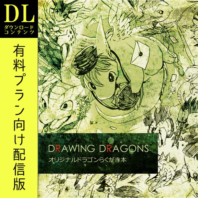 <有料プラン向け>DRAWING DRAGONS(オリジナルドラゴンらくがき本)