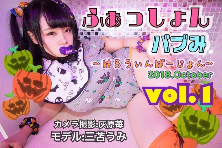 ファッションバブみ~はろうぃんばーじょん~ vol.1