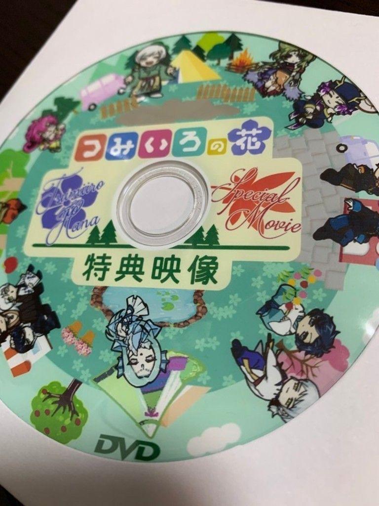 罪花特典DVD