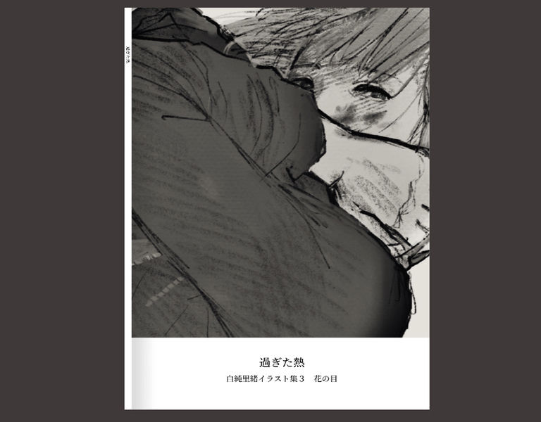 白純里緒イラスト集3「過ぎた熱」