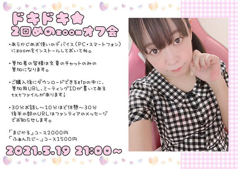 【5/19 21時~】ドキドキ☆2回めのzoomオフ会