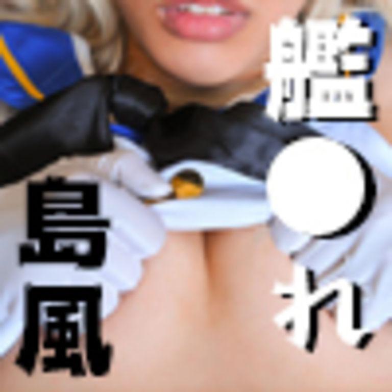 島風ROM+おまけROM