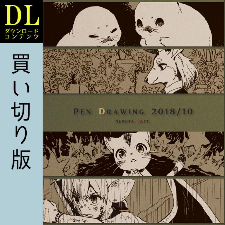 <買い切り>Pen Drawing 2018/10(ペン画本)