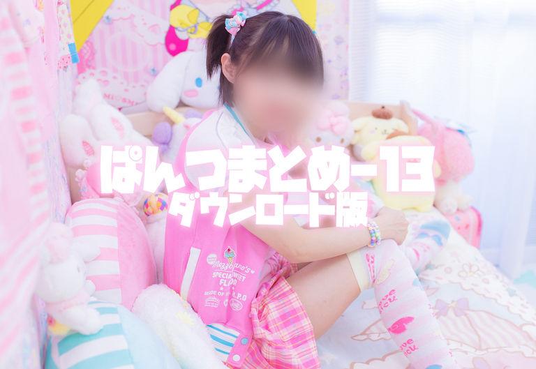 ぱんつ写真まとめ13