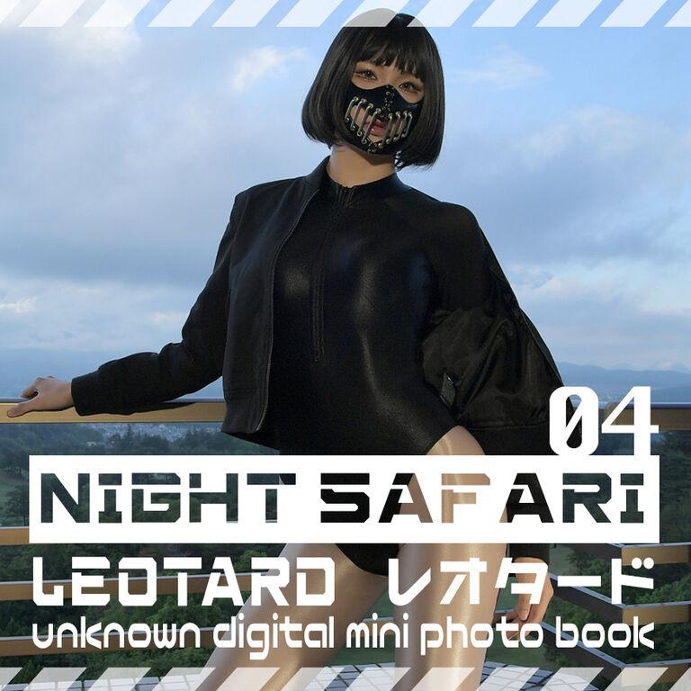 安ノ雲mini写真集【Night safari04】レオタード