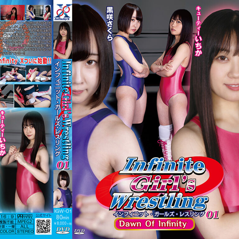 Infinite Girl's Wrestling 01 黒咲さくらvsキューティーいちか