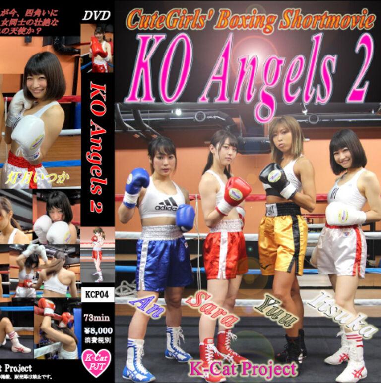KO Angels2 山田彩良/高瀬杏/川崎 優/灯月いつか