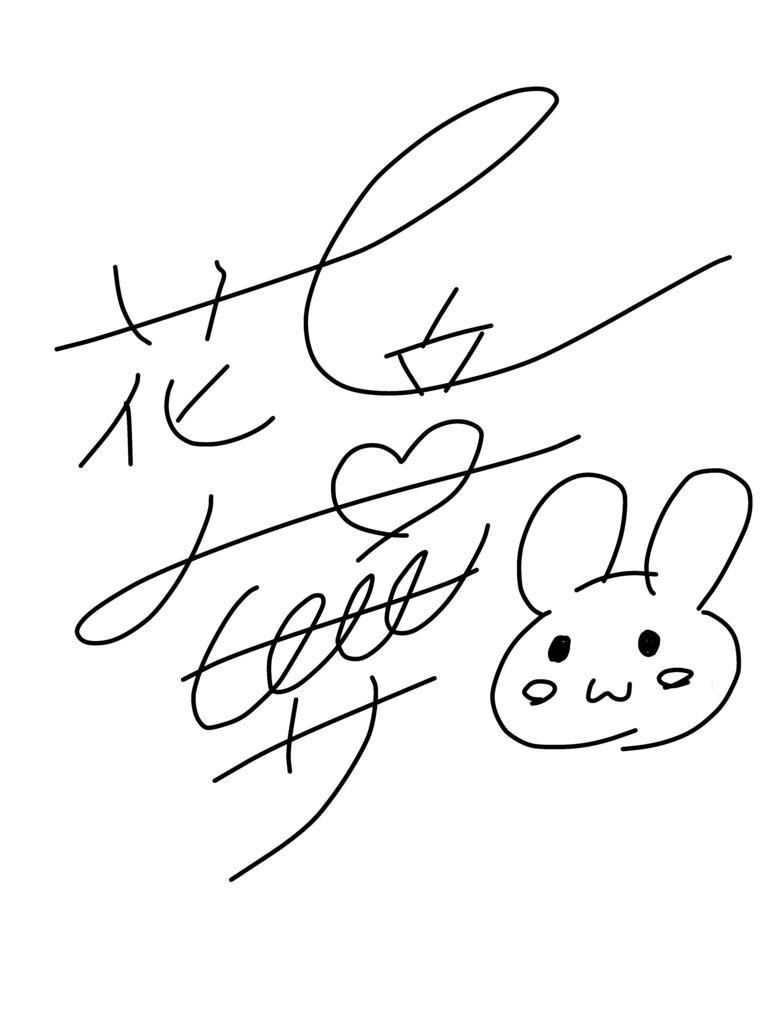サイン付きブロマイド風画像