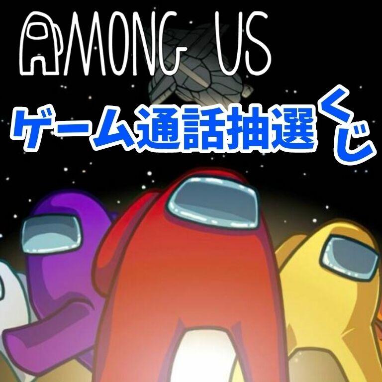 【グループゲーム通話8月】Among usゲーム通話【1時間】