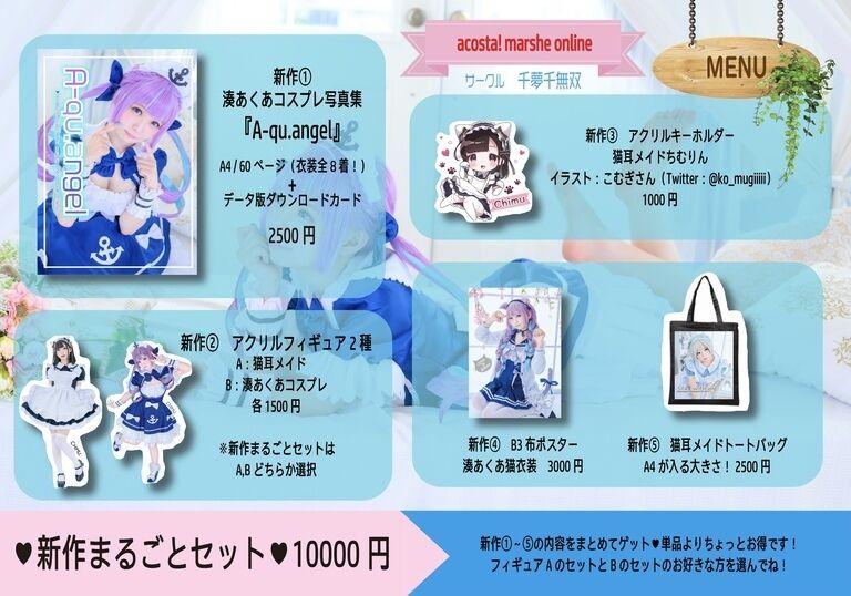 新刊全部セット(フィギュア両方あり)