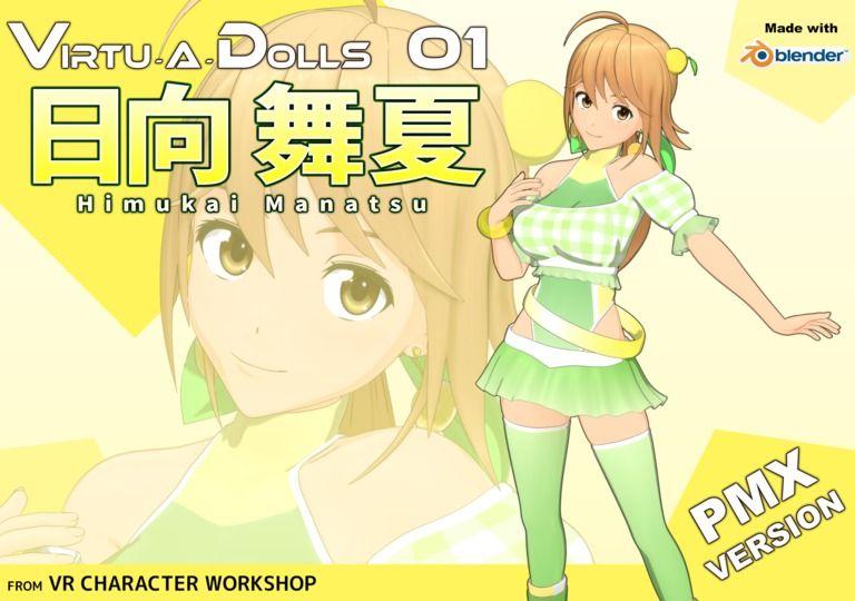 Virtu-A-Dolls 01: 日向舞夏 フリーバージョン