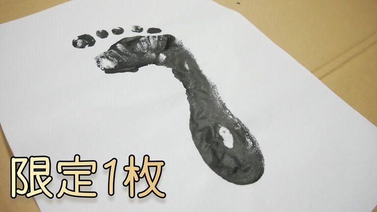 20代OLの足の型【一品物】