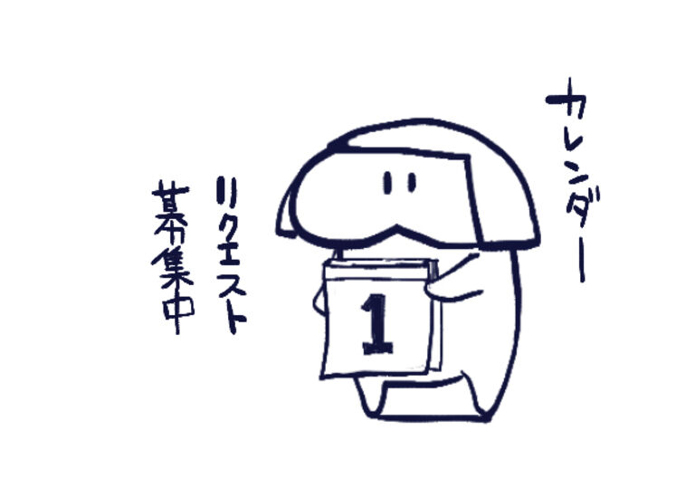 【8月受付分】9月のカレンダーイラストリクエスト