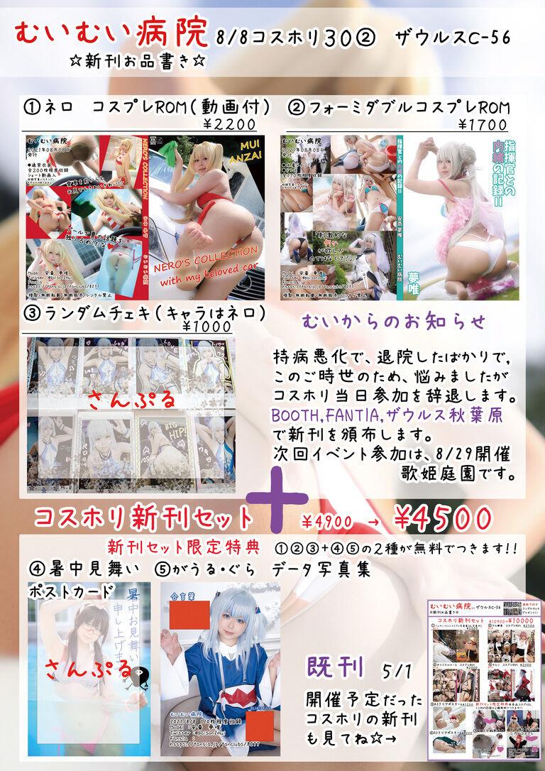 8/8コスホリ30② 新刊セット特典付