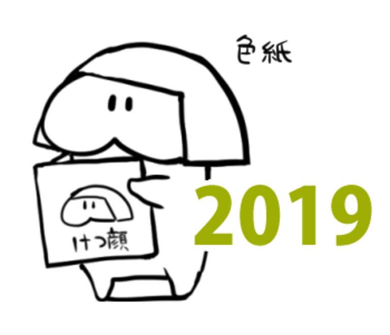 【2019】ご希望の同人誌キャラの手書き色紙