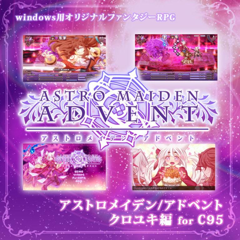 アストロメイデン/アドベント クロユキ編 for C95