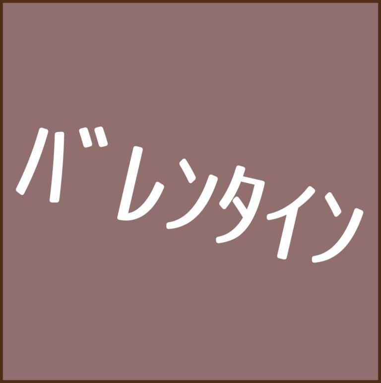 【受付終了】うにさんからのバレンタイン2019(ファンクラブ会員専用)
