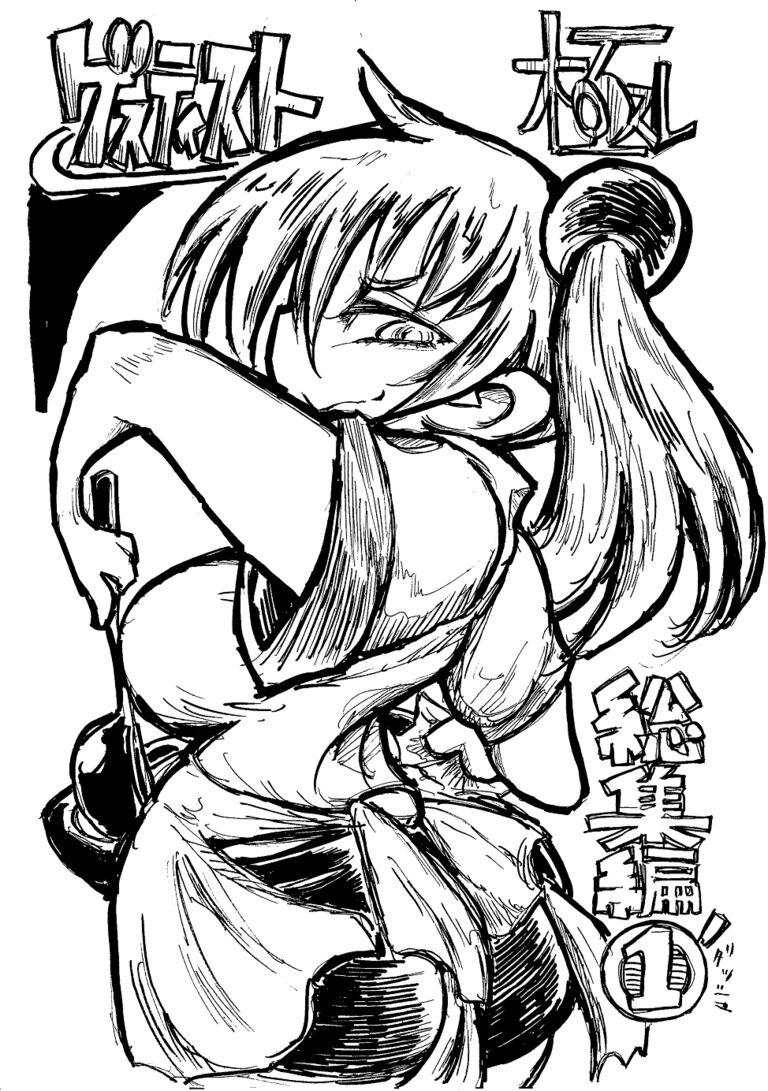 【ゲステイスト①′(ダッシュ)】(有料プラン用特別価格)