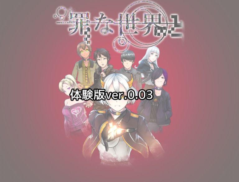 罪な世界と【体験版】ver0.03(win版)