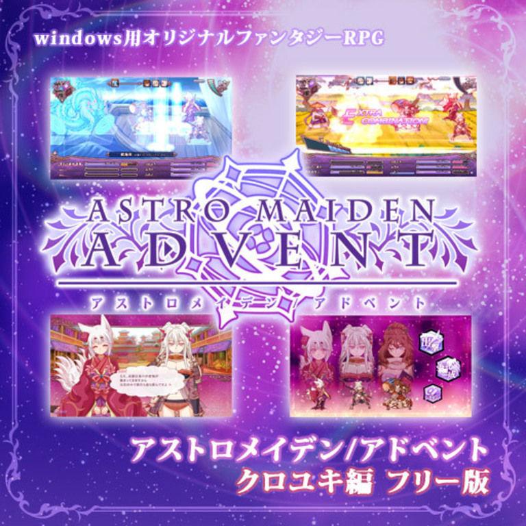 アストロメイデン/アドベント クロユキ編 フリー版