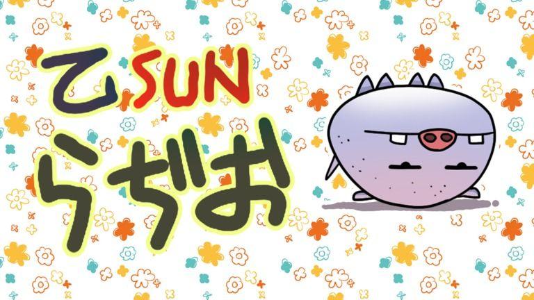 乙SUNラジオ vol.33