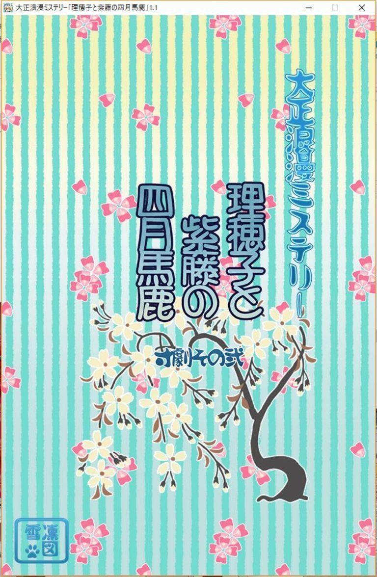 大正浪漫ミステリー寸劇!!「理穂子と紫藤の四月馬鹿」