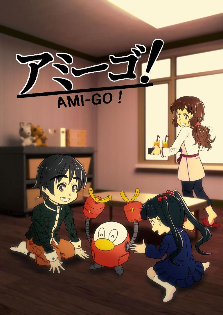 「アミーゴ!」PDF版