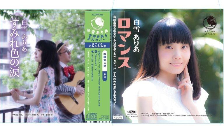 ロマンス/すみれ色の涙