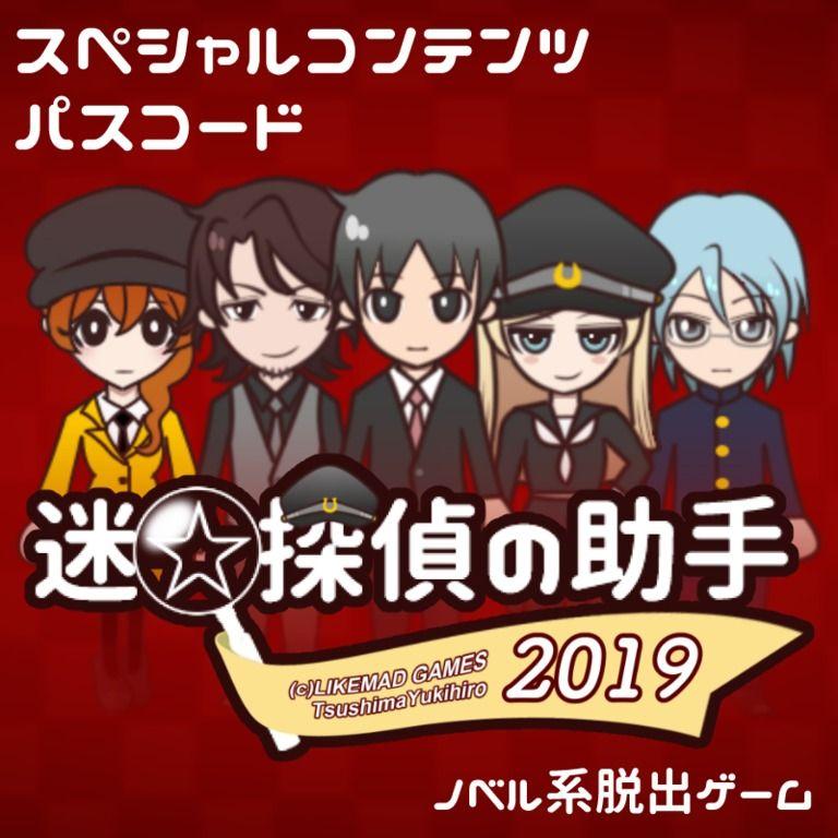 【SCパスコード】迷☆探偵の助手〜2019〜
