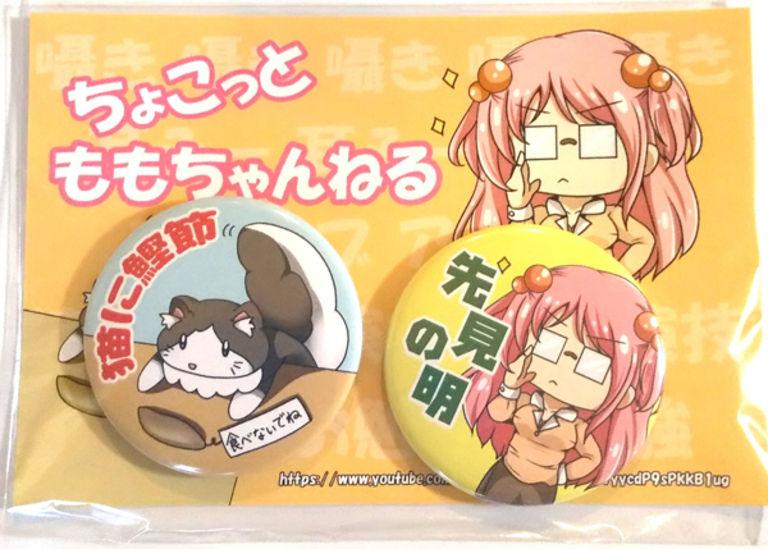 缶バッジセット【猫に鰹節&先見の明&ポストカード】