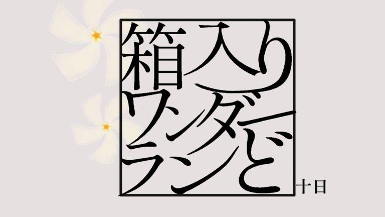 『箱入りワンダーランど』オケ音源