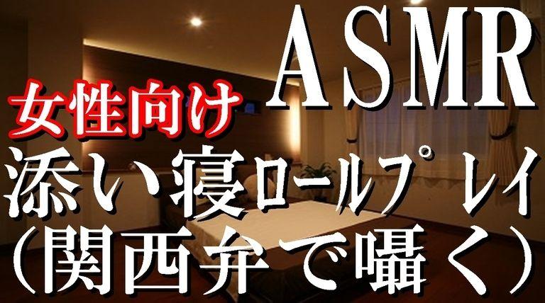 【ASMR】男声 女性向けの添い寝ロールプレイ 関西弁で囁き声【音フェチ】