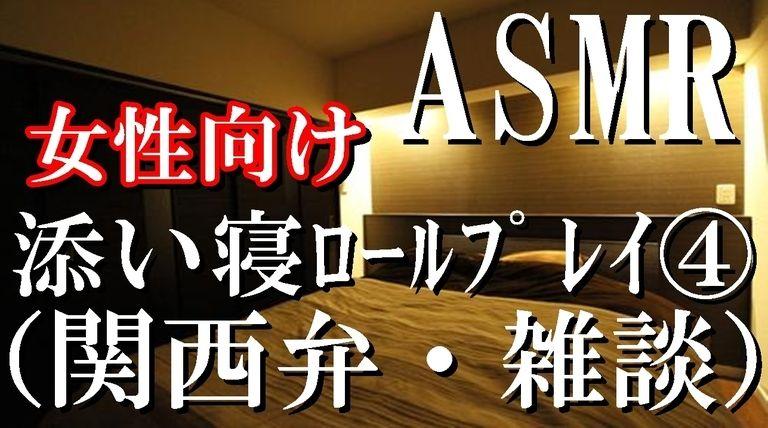 【ASMR】女性向け立体音響の添い寝ロールプレイ 関西弁シリーズ4【バイノーラル・音フェチ】