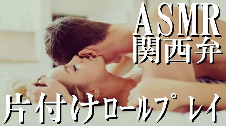 【ASMR】女性向け立体音響の部屋の片付けロールプレイ 関西弁シリーズ5【バイノーラル・音フェチ】