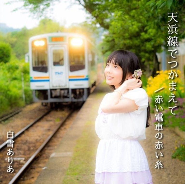CD  「天浜線でつかまえて/赤い電車の赤い糸  天浜線Ver.」