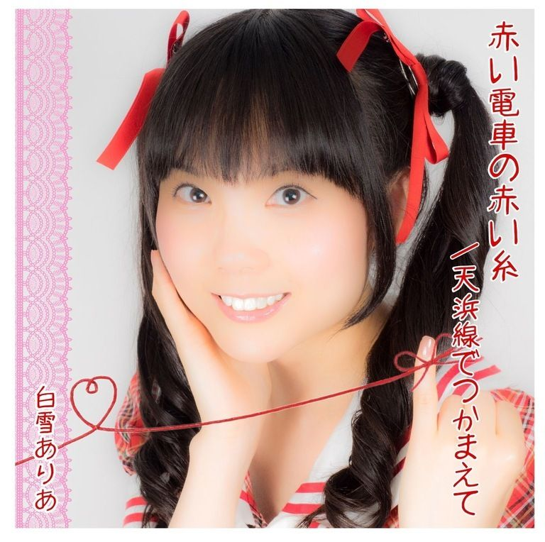 CD 「天浜線でつかまえて/赤い電車の赤い糸 遠鉄Ver.」