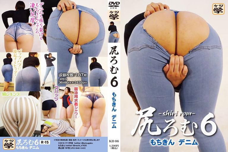 【DL】もちきん デニム 尻ろむ 06