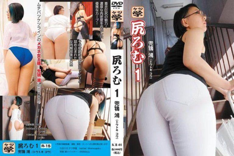 【DL】兜鴇 鴻(トウトキ コウ)   尻ろむ01