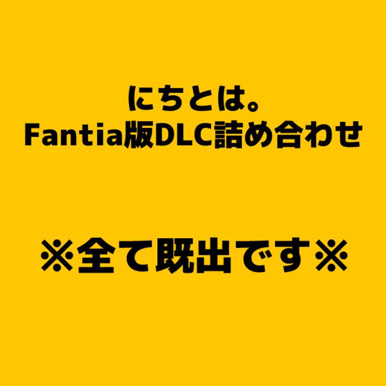 【有料版】にちとは。Fantia版DLC