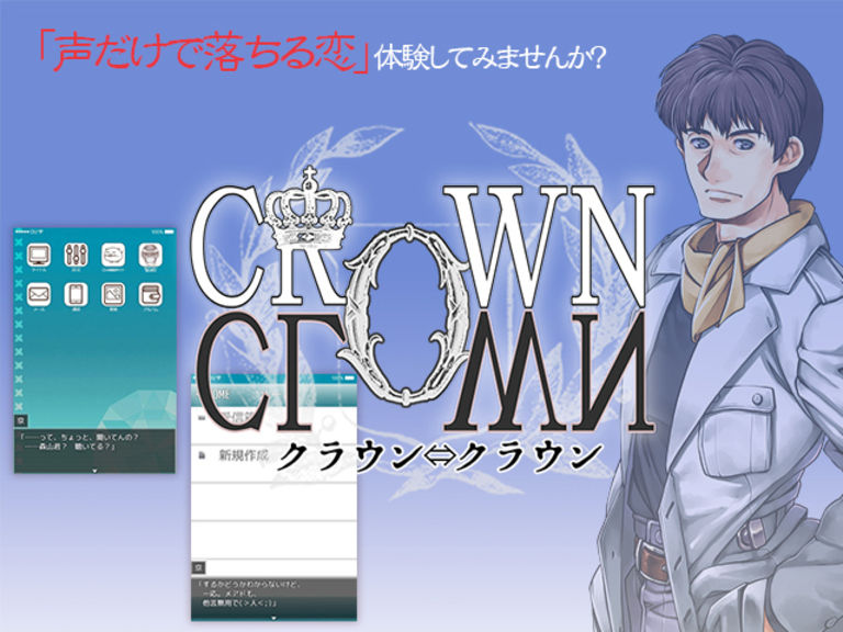 「Crown⇔Clown」通常製品版