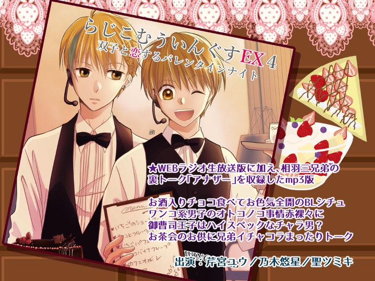 らじこむういんぐすEX4 「双子と恋するバレンタインナイト」